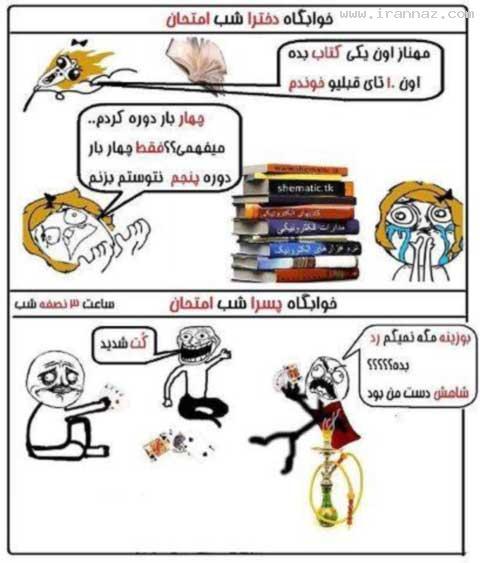 تفاوت جالب درس خواندن دختر و پسرها (فقط بخندید)
