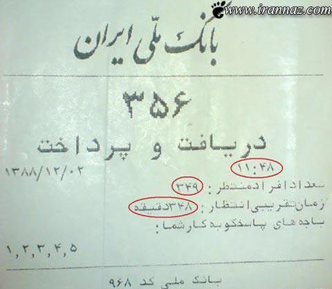 عکس های خنده دار و دیدنی از سوژه های جالب ایرانی