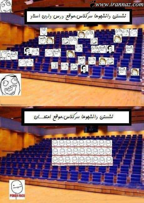تفاوت جالب نشستن دانشجوها سر کلاس (طنز)