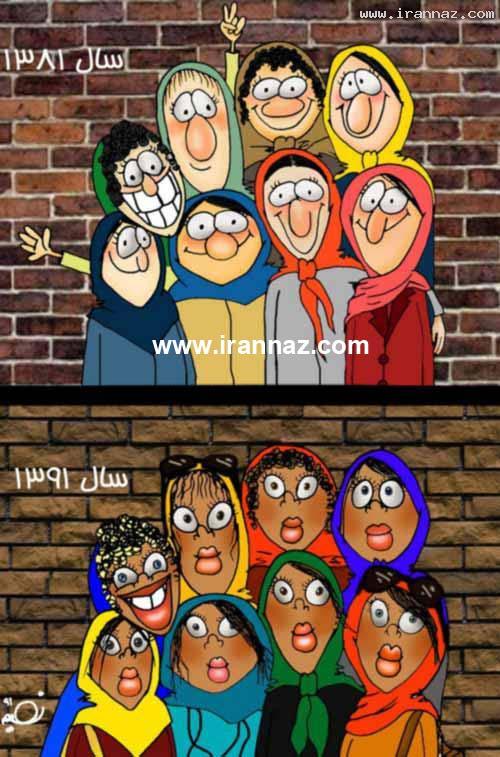 تفاوت دختران 1381 با 1391 (کاریکاتور جالب و دیدنی)