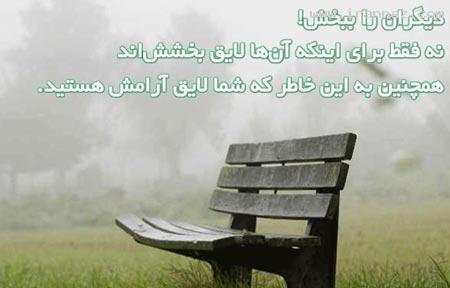 از این جملات زیبا لذت ببرید و به آنها عمل کنید تا ....