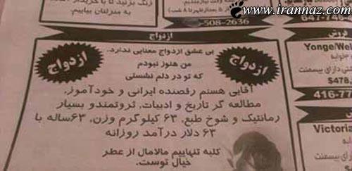 آگهی ازدواج عجیب و خنده دار یک جوان ایرانی (تصویری)