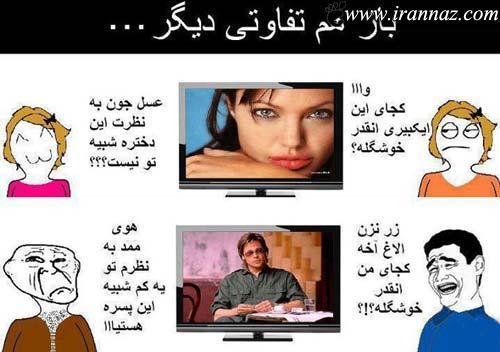 چرا خانم ها دو برابر آقایان حرف می زنند؟! (فقط بخند)