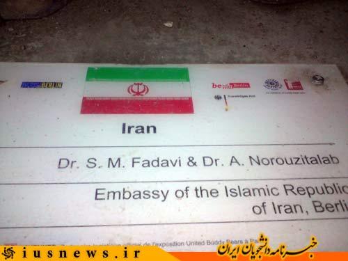 زنی نیمه برهنه نماد ملی ایران در نمایشگاه یونسکو (عکس)