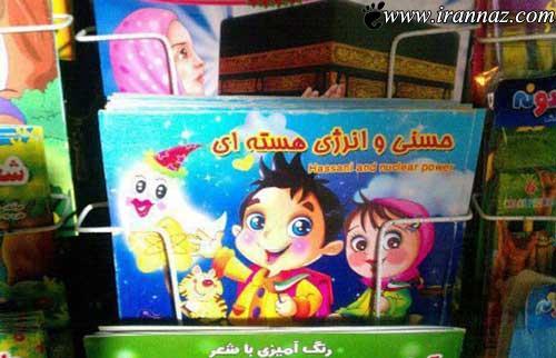 سوتی های بسیار خنده دار که فقط در ایران میتوان دید!