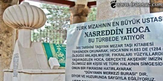 سنگ قبر اصلی مزار ملا نصرالدین کشف شد (تصاویر)