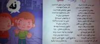 خبرساز شدن شعر متفاوت برای کودکان!! (تصویری)