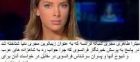 جذاب ترین مجری دنیا به دنبال همسر ایرانی (عکس)