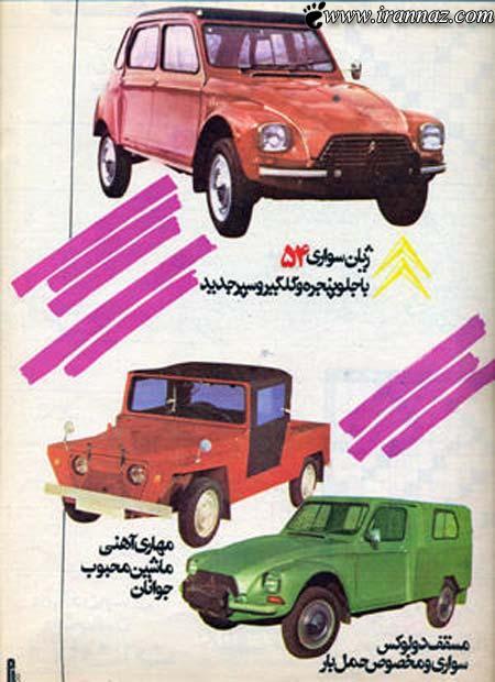 ماشینی که شما را یاد باجناقتان می اندازد!! (عکس)