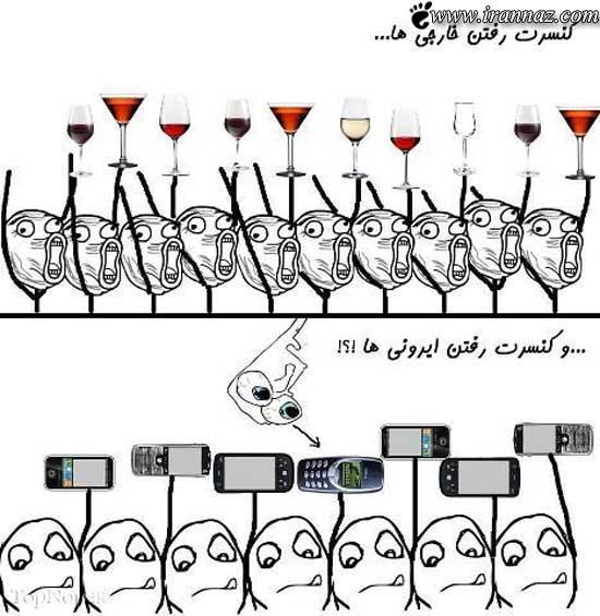 عکس های بسیار خنده دار و شاد از ترول های ایرانی