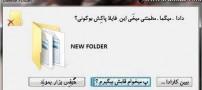 خنده دارترین ویندوز با لهجه اصفهانی (تصویری)