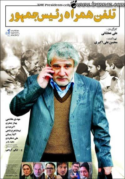 اکران یک فیلم توقیفی در آستانه انتخابات 92!! (عکس)
