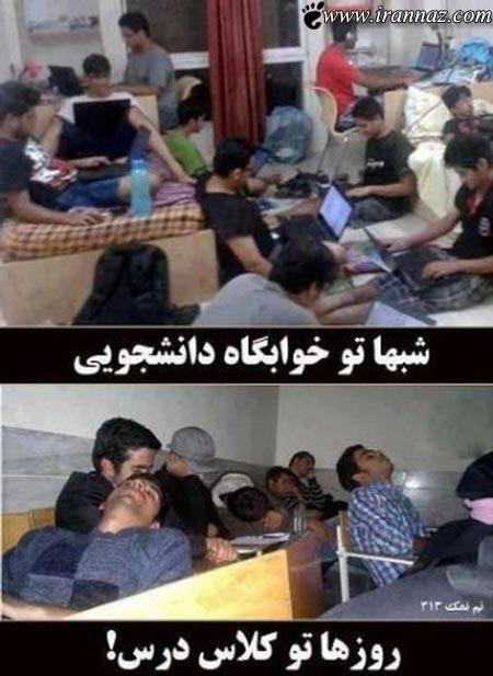 شبهای خنده دار و جالب  خوابگاه دانشجویان (تصویری)