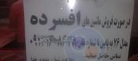 اولین و خنده دارترین سوتی ایرانی در سال 1392