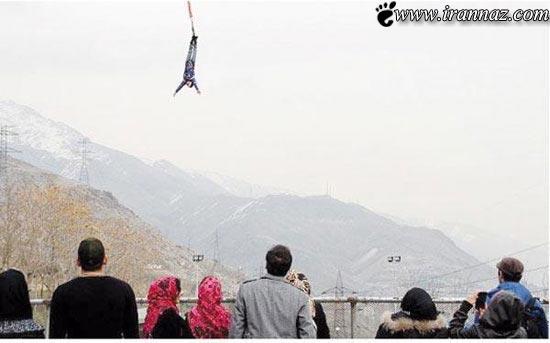 تفریح جدید و عجیب ایرانی ها، اعدام با کِش (تصاویر)