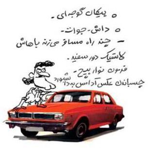 هر کسی چه ماشینی سوار میشه (طنز تصویری)
