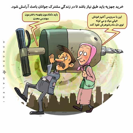 کاریکاتورهای ازدواج به شرط رسم و رسوم