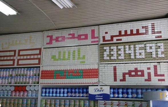 عکسی از اقدام جالب یک داروخانه در شیراز!