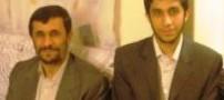عکسهای دامادی پسر کوچک احمدی نژاد