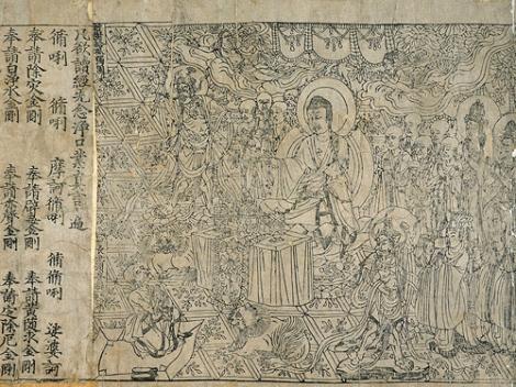 قدیمیترین کتاب چاپی دنیا بازسازی میشود