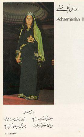 مدل های لباس زنان ایران در طول تاریخ