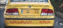 اعتراض جالب یک راننده تاکسی به ایران خودرو!!