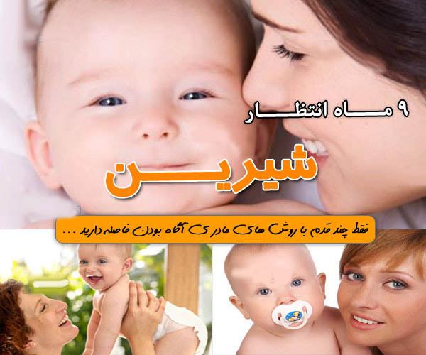 9 ماه انتظار شیرین ، مناسب برای تمام مادران آینده