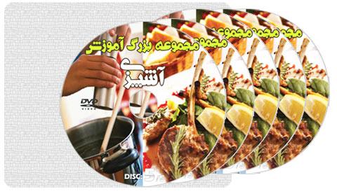 مجموعه بزرگ و بی نظیرآموزش آشپزی در 5 دی وی دی