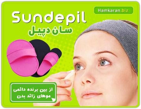 موبر دائمی Sun Depil ، از شر موهای زائد خلاص شوید