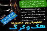 عظیم ترین مجموعه هک و کرک در ایران