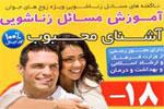 آموزش کامل زندگی زناشویی