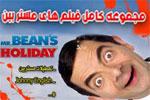 مجموعه کامل فیلم های مستر بین - Mr Bean